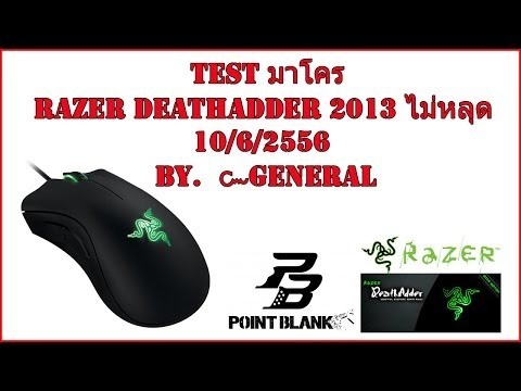 [PBTH] มาโคร razer deathadder 2013 ไม่หลุดครับ