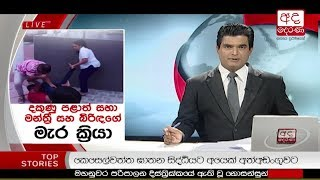 Ada Derana Late Night News Bulletin 10.00 pm - 2018.03.09
