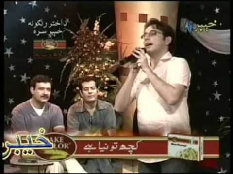 Gule Oroo Ro Raza Pashto video