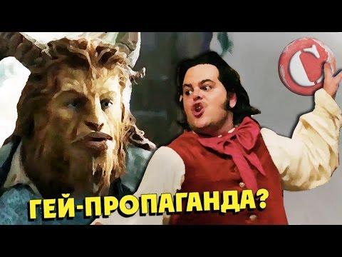 Красавица и чудовище - Гей-пропаганда? [Коротенько]