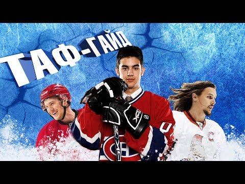 5 самых громких ПЕРЕХОДОВ августа/сентября в НХЛ | ТАФ-ГАЙД