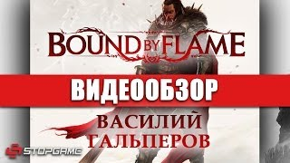 Bound by Flame: Видеообзор игры