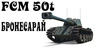 FCM 50 t - Бронесарай (World of Tanks)