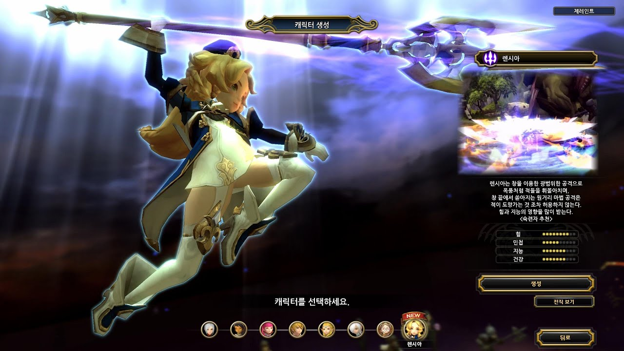 Dragon Nest Sea Character Dragon Nest Lencea Character