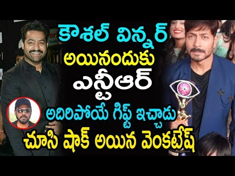 Jr Ntr Surprise Gift To Bigg Boss 2 Winner Kaushal | Bigg Boss 2Telugu | Nani | Kaushal Army