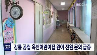 강릉 옥천어린이집 원아 전원 추진