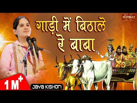 Sankirtan - Gadi Main Bitha Le - Jaya Kishori Ji video