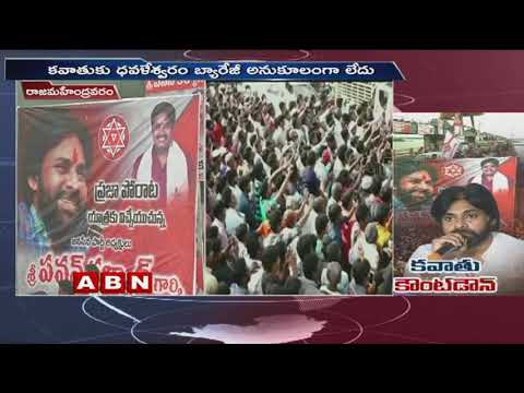 Janasena Chief Pawan Kalyan to start Praja Porata Yatra from East Godavari | update