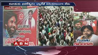 Janasena Chief Pawan Kalyan to start Praja Porata Yatra from East Godavari | update
