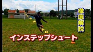 強いシュートを打つために~蹴り方・練習法~