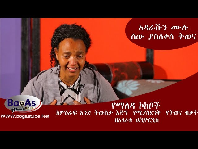 Amazing Acting Yemaleda kokeboch tv show from Season 1 Ageritu H/gorgise
