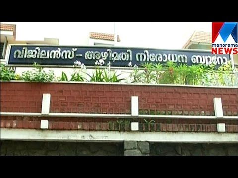 Vigilance on K M Mani bar bribery case| Manorama News