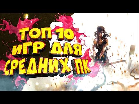 ТОП 10 ИГР ДЛЯ СРЕДНИХ ПК №1