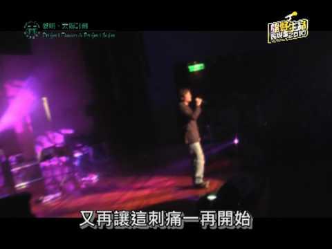 Dave Wang 王傑 - 幾分傷心幾分癡(live)唱好生命音樂會2010 video