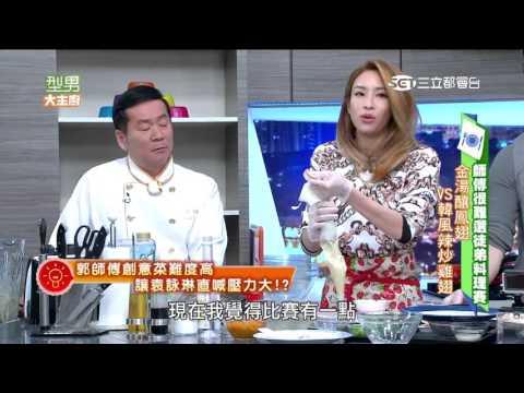 台綜-型男大主廚-20160311 師傅很難選徒弟料理大賽!