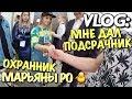 VLOG: МАРЬЯНЫ РО ОХРАННИК - ДАЛ ПОДСРАЧНИК / Андрей Мартыненко