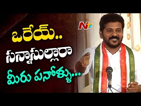 Revanth Reddy Slams Harish Rao and Vinod Rao Over AP Special Status | NTV