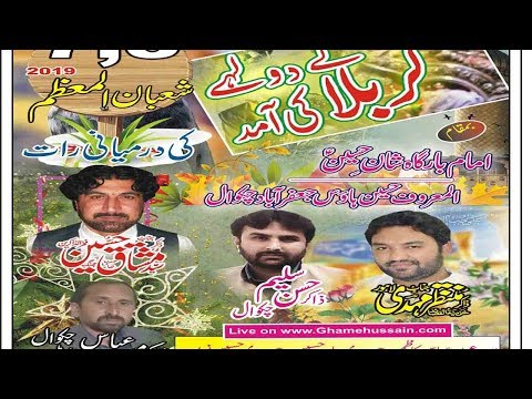 Live Jashan 7 Shahban  2019 Hussain House Jaffrabad Chakwal