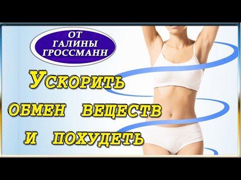 Как ускорить обмен веществ и похудеть отзывы