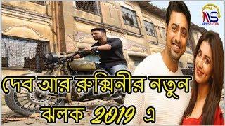 আসছে Dev Rukmini And Raja Chandra Upcoming Bengali Movie 2019    News Sutra