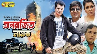 Aparajita Nayak | Full HD Bangla Movie | Ilias Kanchana, Diti, Amit Hasan, Oruna Bishwas | CD Vision
