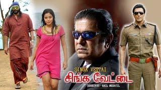 Singa Vettai   New Tamil  Full Movie   Latest Tamil Action Movie   New Upload