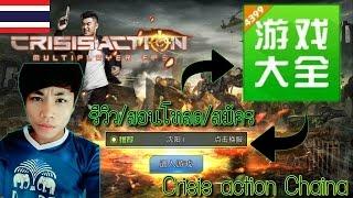 Crisis action China - ไม่ต้องเติมก็เทพได้!! เปลี่ยนใหม่เยอะมาก รีวิว/สอนสมัคร/ดาวโหลด |【GF】GORN
