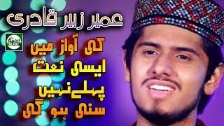 BARHI LAJPALI KITI - MUHAMMAD UMAIR ZUBAIR QADRI - OFFICIAL HD VIDEO