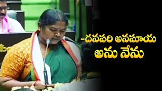 ఎమ్మెల్యే సీతక్క ప్రమాణస్వీకారం | Mulugu Mla Seethakka Takes Oath As MLA In Telangana Assembly 2019