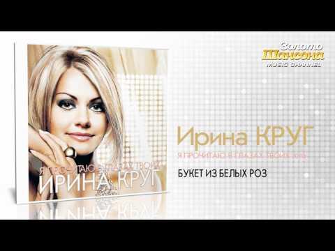 Ирина Круг - Букет из белых роз (Audio)