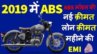 Royal Enfield Classic ABS Gunmetal Grey 350 2019 new price,emi,rto,exshowroom,onroad price in hindi