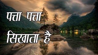 प्रकृति को बनायें गुरु || प्यास के चमत्कार || Existence teaches all