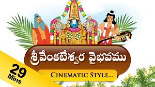 Tirupati Balaji Telugu Movie  Tirupati Balaji Stor