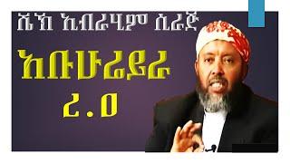 አቡሁሬይራ ረ.ዐ | Abuhureyra r.a | Sheikh Ibrahim Siraj