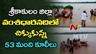 53 Labourers Trapped In Vamsadhara River | Rescue Operation Underway | NTV