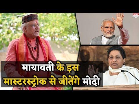 Sant Betra की बड़ी भविष्यवाणी, 2019 में Modi को ऐसे जिताएंगी Mayawati