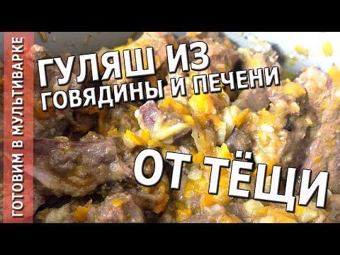 ПЕЧЕНЬ тушеная с МЯСОМ // Рецепт моей ТЕЩИ // Очень ВКУСНО