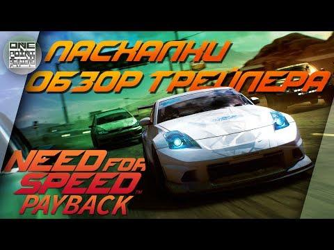 Need For Speed 2017 PAYBACK - ПАСХАЛКИ/ОБЗОР ТРЕЙЛЕРА ИГРЫ/ЧТО НУЖНО ЗНАТЬ?