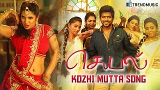 Kozhi Mutta Song | Seyal Movie Songs | Rajan Tejeshwar, Tharushi | Siddharth Vipin | TrendMusic