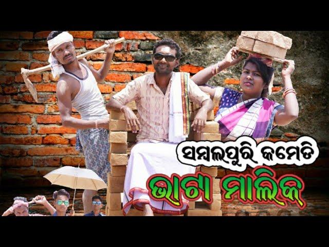 BHATA MALIK || Mr dolu comedy || ଭାଟା ମାଲିକ || thumbnail
