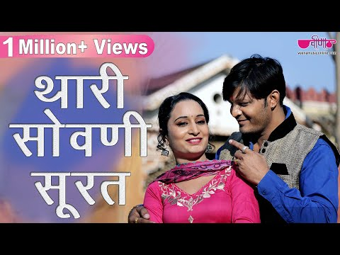 Thari Sovani Surat - Latest Rajasthani (marwari) Video Songs video