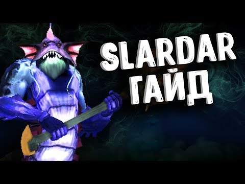 ГАЙД СЛАРДАР ДОТА 2 - GUIDE SLARDAR DOTA 2 (ОБУЧЕНИЕ)