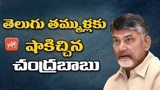 AP CM Chandrababu Gives Shock to TDP Leaders | AP Politics