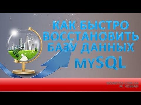 Как быстро восстановить базу данных mySQL