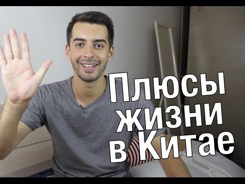 ПЛЮСЫ ЖИЗНИ В КИТАЕ. Почему я уехал из России?