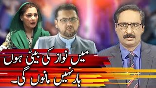 Kal Tak with Javed Chaudhry - 5 July 2017 | Express News