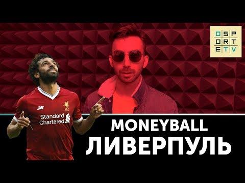 MONEYBALL | 10 самых дорогих клубов мира | Ливерпуль