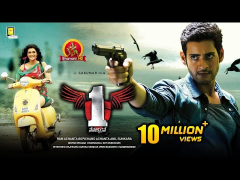 1 నేనొక్కడినే Telugu Full Movie || Mahesh Babu, Kriti Sanon, Sukumar, DSP