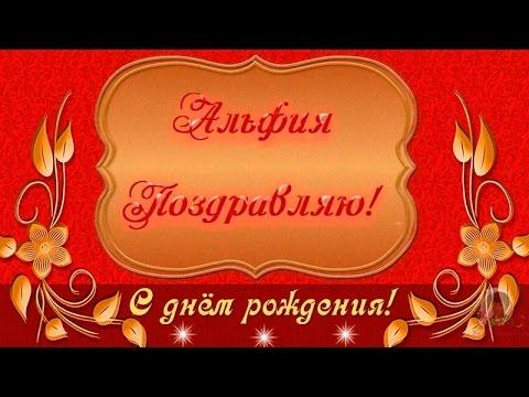 Поздравление с днем рождения альфие в стихах 80