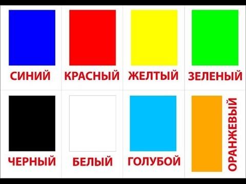 Развивающее видео для детей. Учим цвета. Названия цветов для детей. Colors in Russian